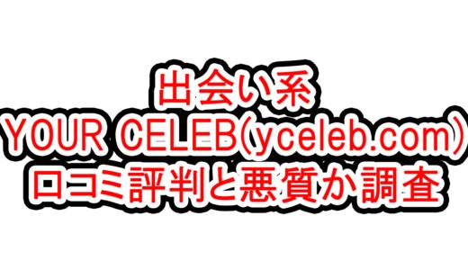 出会い系【YOUR CELEB(yceleb.com)】の口コミ評判と悪質か調査