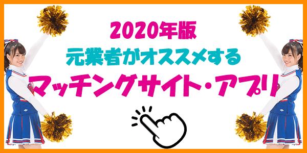 【2020年版】元業者がオススメするマッチングサービス!!