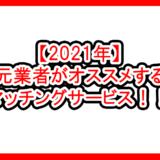 【2021年版】元業者がオススメするマッチングサービス!!
