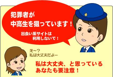警察庁:あぶない!出会い系サイト:出会い系サイト事業者の方:届出制の導入