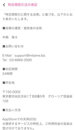 MITAMEの運営者情報