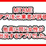 MITAME アプリの評価サムネイル