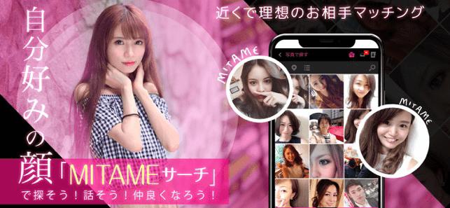 MITAMEのApp Store版スクリーンショット1