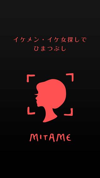 MITAMEのGoogle Play版スクリーンショット