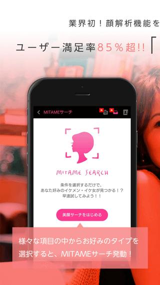 MITAMEのGoogle Play版スクリーンショット2