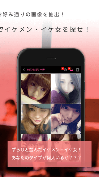MITAMEのGoogle Play版スクリーンショット4