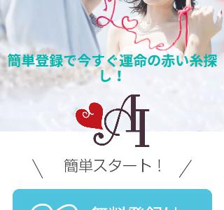 出会い系【AI(a-i-ai.com)】の口コミ評判と悪質か調査
