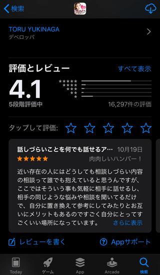 ギリギリトークのApp Store内評価