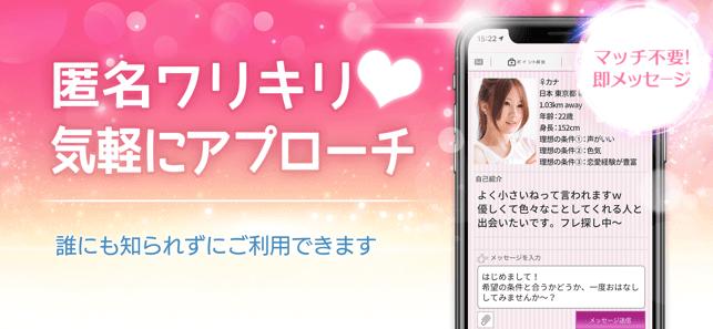 ギリギリトークのApp Store内アプリスクリーンショット3