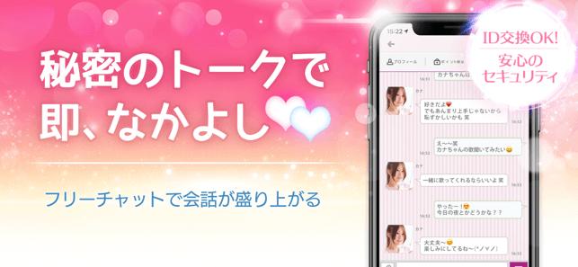 ギリギリトークのApp Store内アプリスクリーンショット4