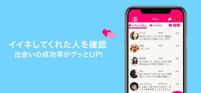 manyのiPhoneスクリーンショット3