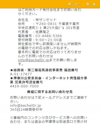 bachel0r.jpの登録後認可内容