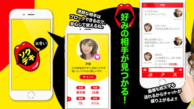 ソクデキのアプリスクリーンショット2
