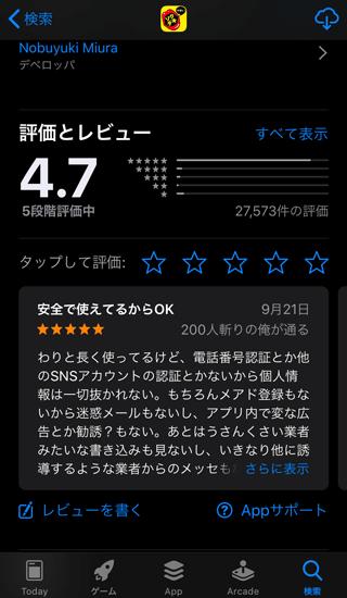 ソクデキのアプリ評価