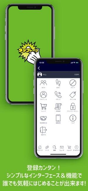 タップトークのiPhoneアプリスクリーンショット