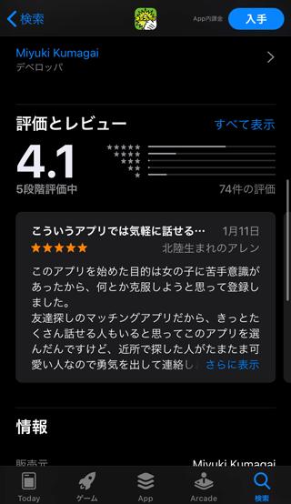 タップトークのApp Store内アプリ評価