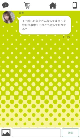 タップトークのアプリ内サクラの直美さん