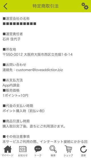 タップトークの運営者情報