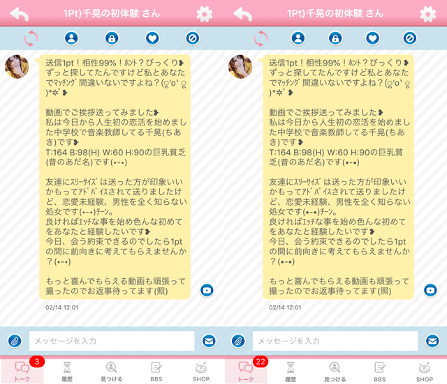 MALINEにいるサクラの「千晃」さんからのメッセージ