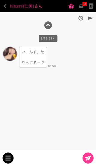 MITAMEにいたサクラの「hitomi(仁美)」さん
