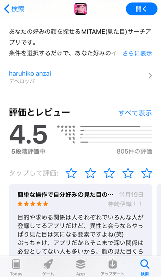 App Store内のMITAMEの評価
