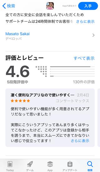 トークウィズのApp Store内評価