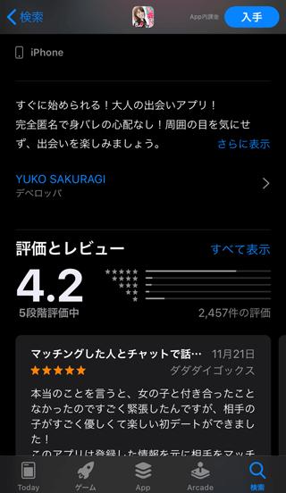 アンジーのApp Store内アプリ評価