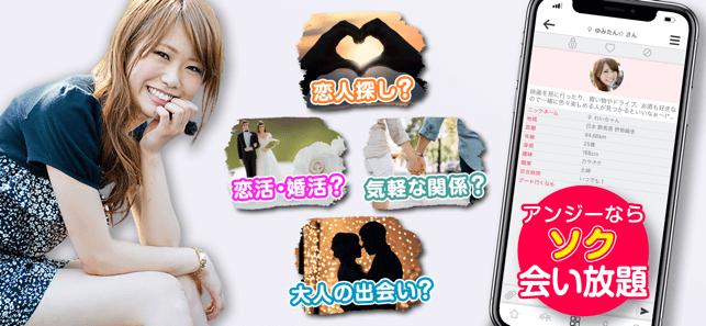 アンジーのApp Store版アプリスクリーンショット2