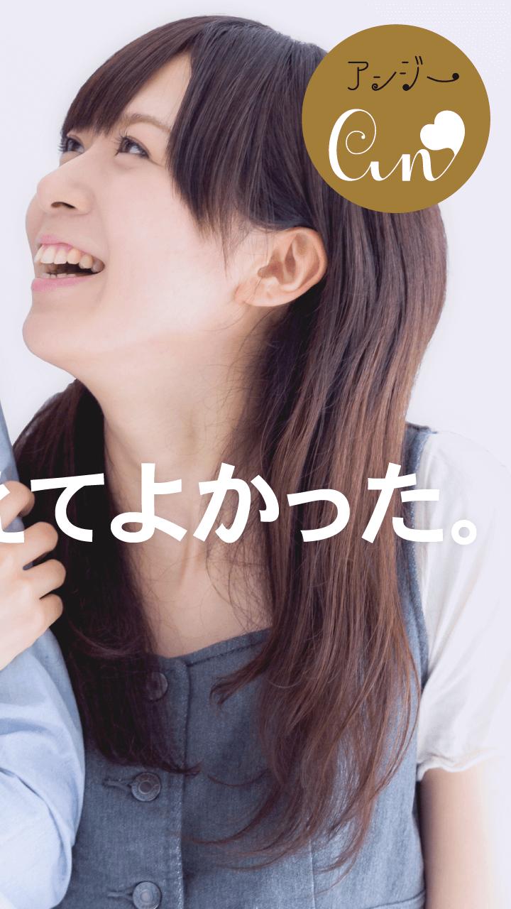 アンジーのGoole Play版アプリスクリーンショット2
