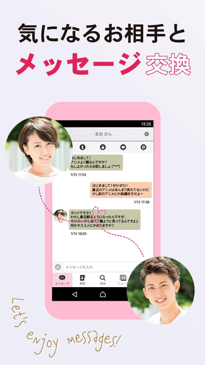 アンジーのGoole Play版アプリスクリーンショット4