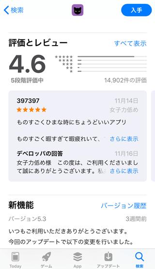 アノニムのApp Store内評価