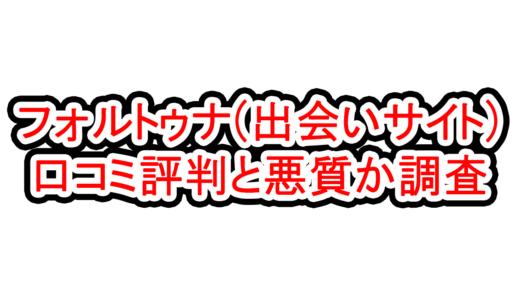 出会い系【フォルトゥナ(foru-tona2019.com)】の口コミ評判と悪質か調査
