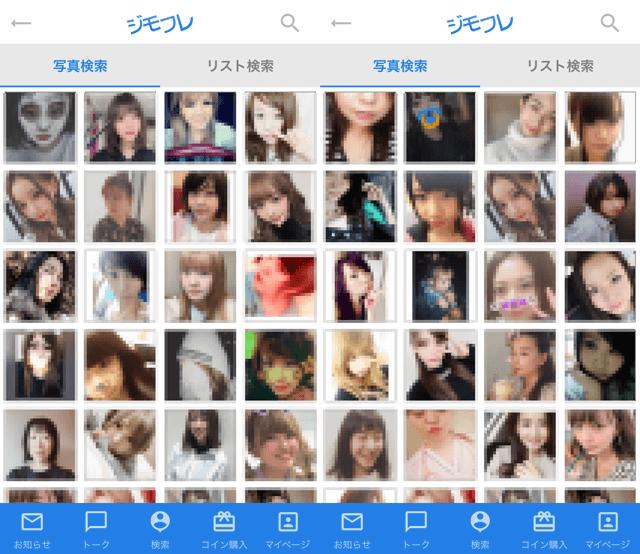 ジモフレの女性ユーザー検索結果