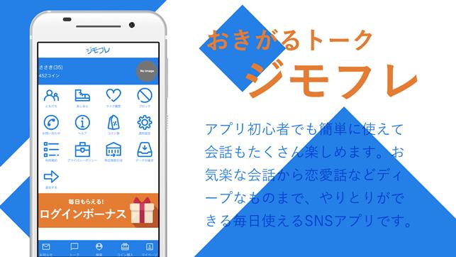 ジモフレのGoogle Play内アプリスクリーンショット2