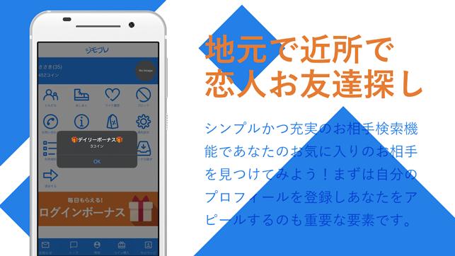 ジモフレのGoogle Play内アプリスクリーンショット