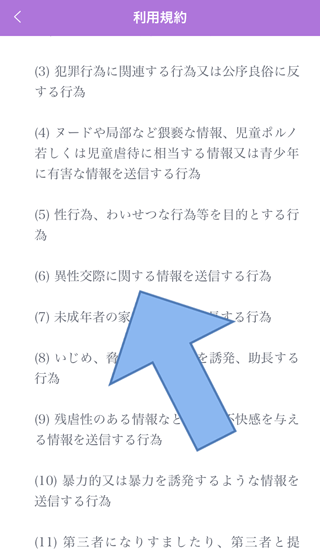MONIEはリアルでの出会い目的の利用は禁止されている