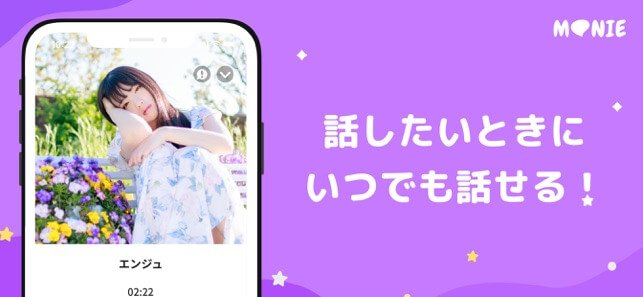 MONIEのApp Store版アプリスクリーンショット2