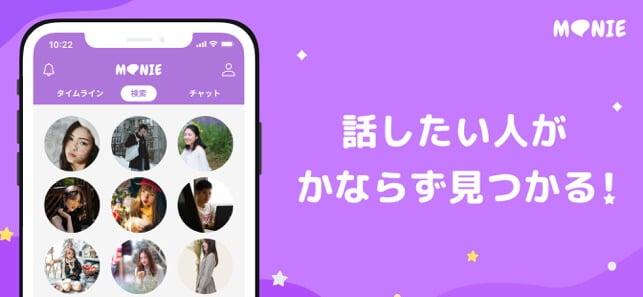 MONIEのApp Store版アプリスクリーンショット3