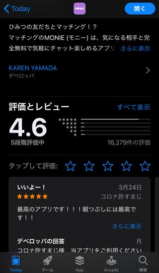 MONIEのApp Store内評価