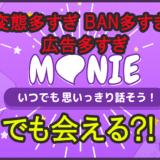MONIEアプリのサムネイル