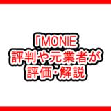 MONIE アプリの評価サムネイル