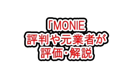 出会いアプリ「MONIE」の評判や元業者が評価・解説