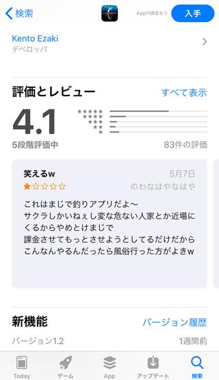 セレブリティ アプリのApp Store評価