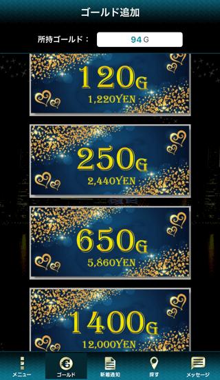 セレブリティ アプリのゴールド追加一覧