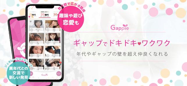 App StoreでのGappie(ギャッピー)のアプリスクリーンショット2
