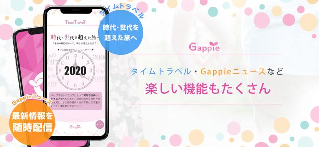 App StoreでのGappie(ギャッピー)のアプリスクリーンショット4