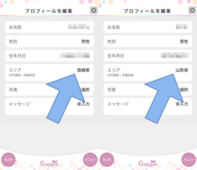 Gappie(ギャッピー)に宮崎県と山形県で登録してみた