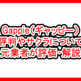 Gappie(ギャッピー)アプリの評価サムネイル