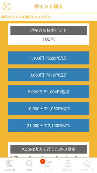 にゃんこトークの課金アイテム一覧