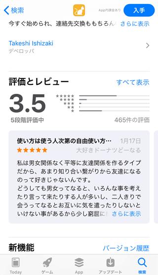 にゃんこトークのApp Store内評価